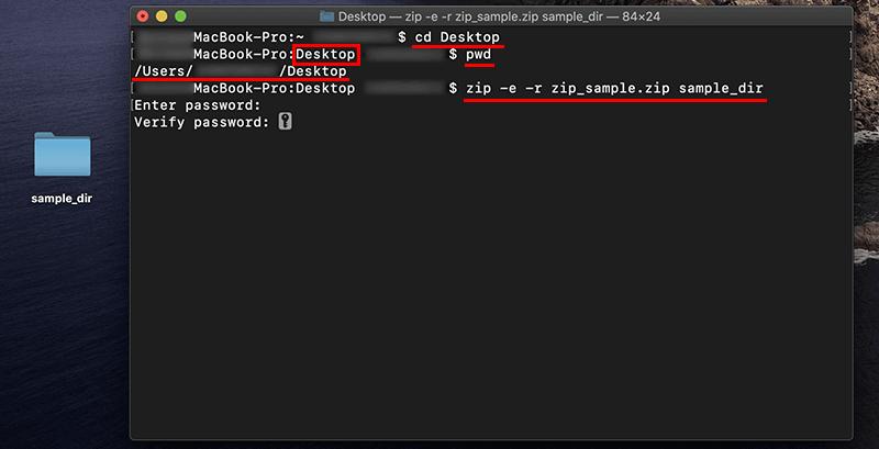 zipコマンドでパスワード付きのZIPファイルを作成