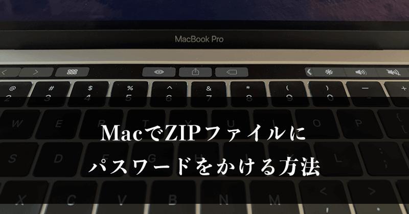 MacでZIPファイルにパスワードをかける方法