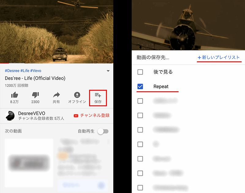 スマートフォンでのYouTubeのリピート再生