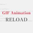 GIFアニメーションがリロードの際に動かない問題と解決方法