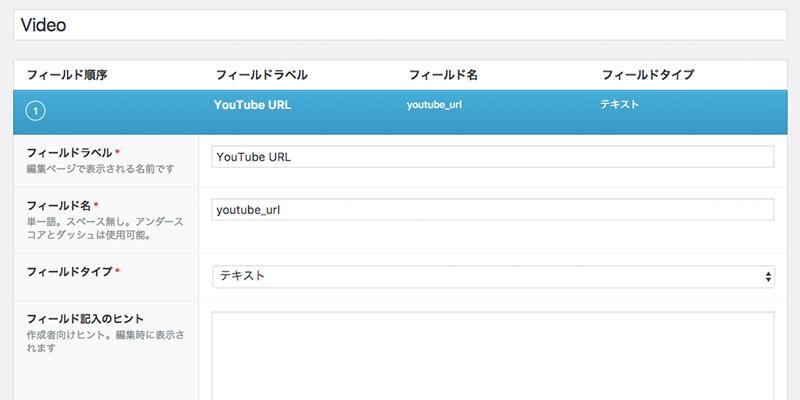 WordPressでカスタムフィールドを使ってYouTube動画を表示させる方法