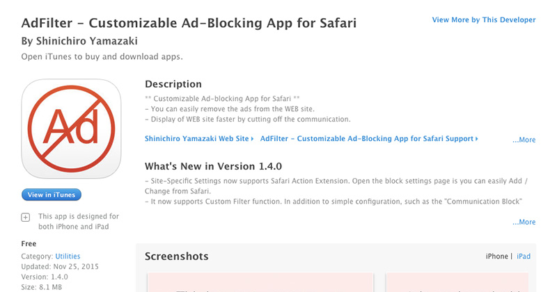 【iPhone / iPad】AdFilterでSafariの広告をブロック