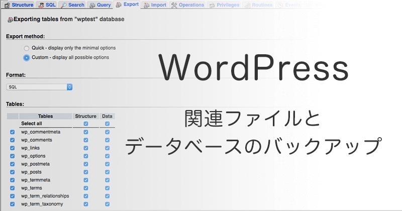 プラグインなしでWordPressの関連ファイルとデータベースのバックアップをとる方法