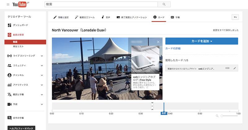 【YouTubeカードの使い方】YouTubeのカード機能を使って関連サイトの表示設定をしよう