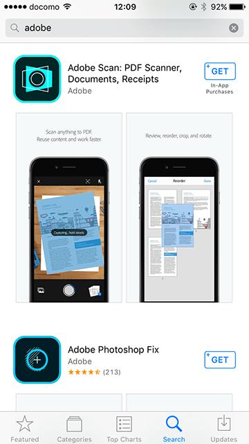 Adobe Scanの簡単な使い方 01