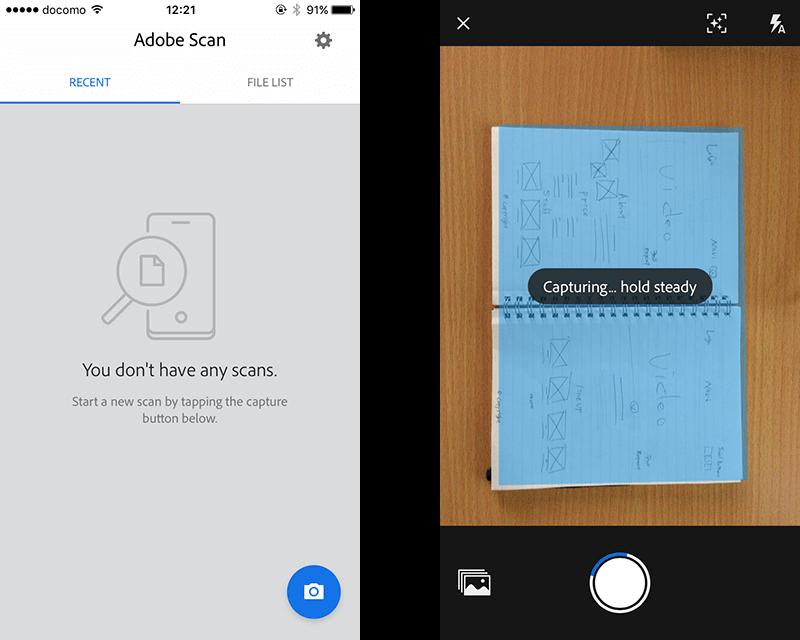 Adobe Scanの簡単な使い方 03