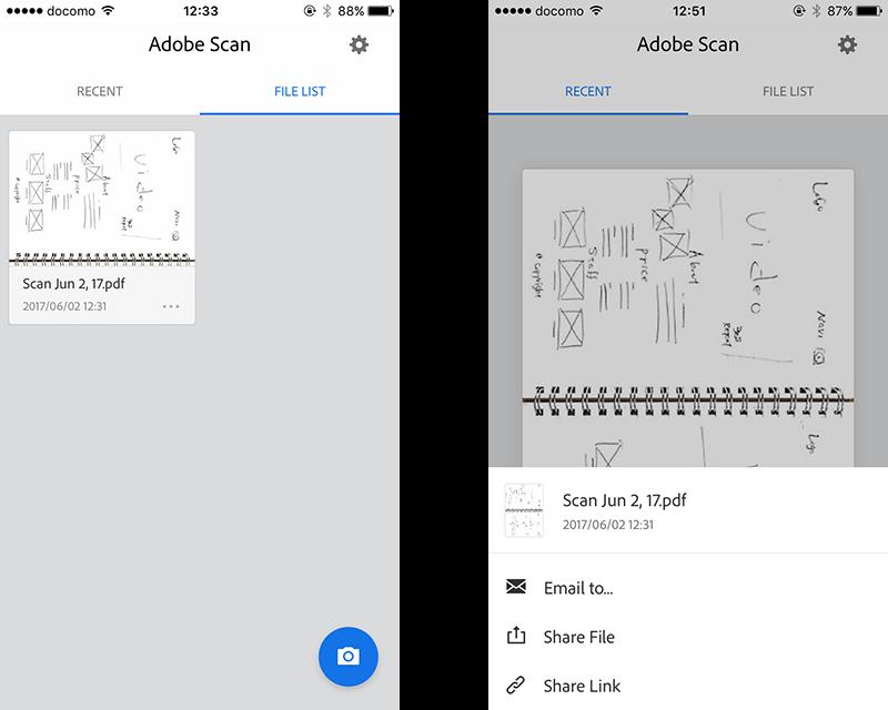 Adobe Scanの簡単な使い方 05