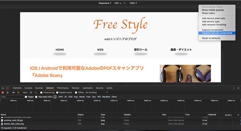 Google Chromeでwebページ全体のスクリーンショットを撮る方法 04