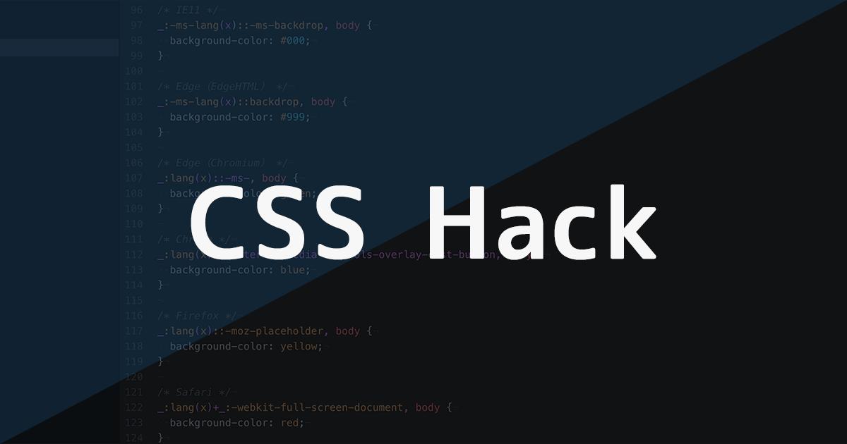 ブラウザやOSごとにCSSを適応させるCSSハックいろいろ