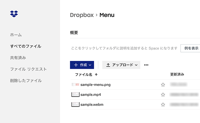 Dropboxに読み込む動画ファイルを用意