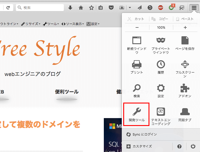 Firefoxの開発ツール