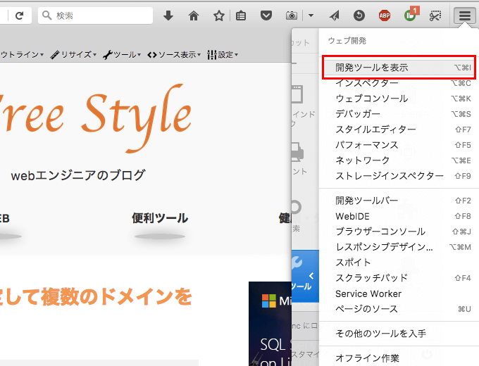 Firefoxの開発ツールを表示