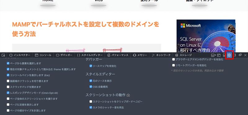 Firefoxの開発ツールの設定