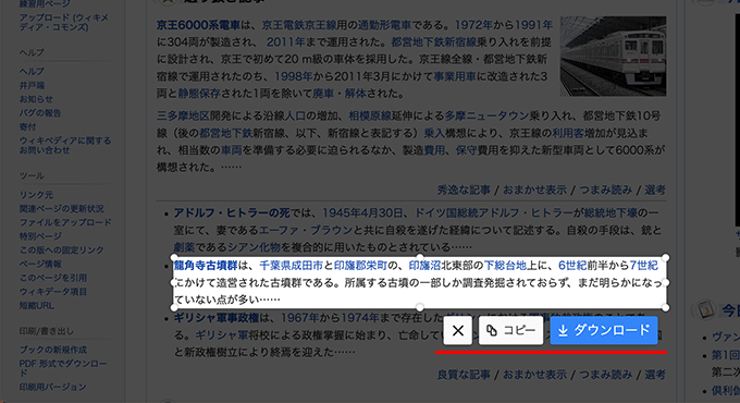 Firefoxで選択範囲のスクリーンショットをダウンロードする
