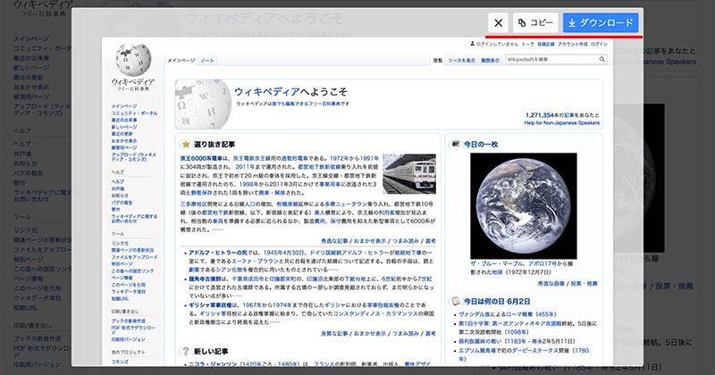 Firefoxで右クリックからページ全体のスクリーンショットをダウンロードする