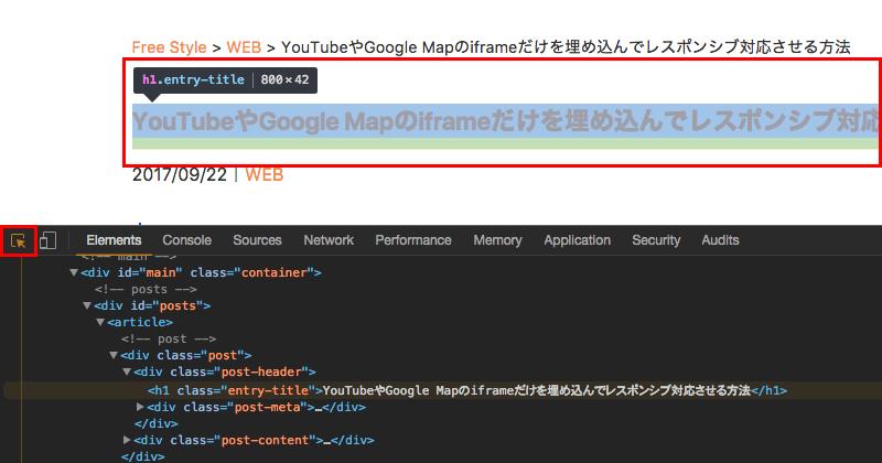 Google Chrome Developer Tools 03