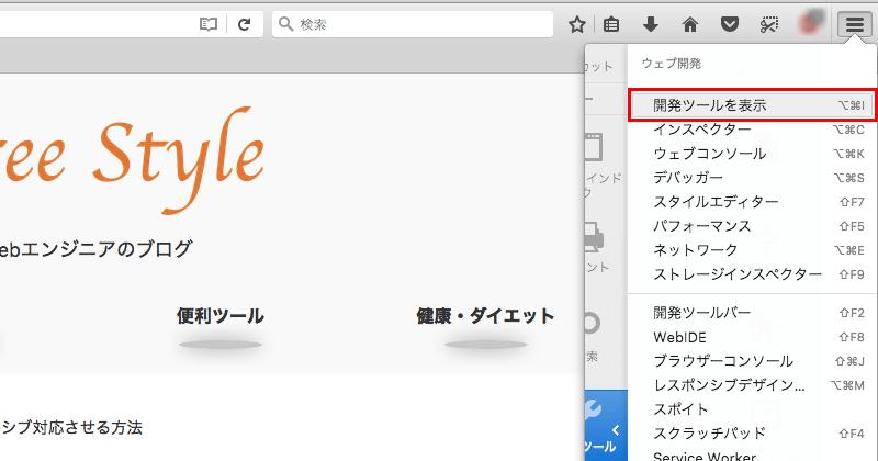 Firefox Developer Tools 02