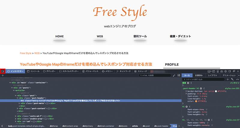 Firefox Developer Tools 03