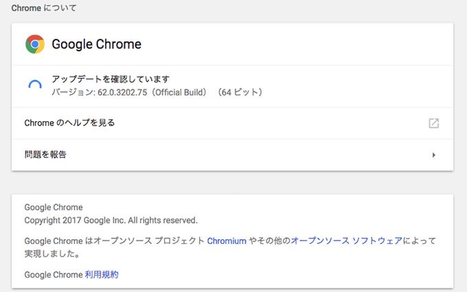 Chromeのバージョン確認とアップデート 02