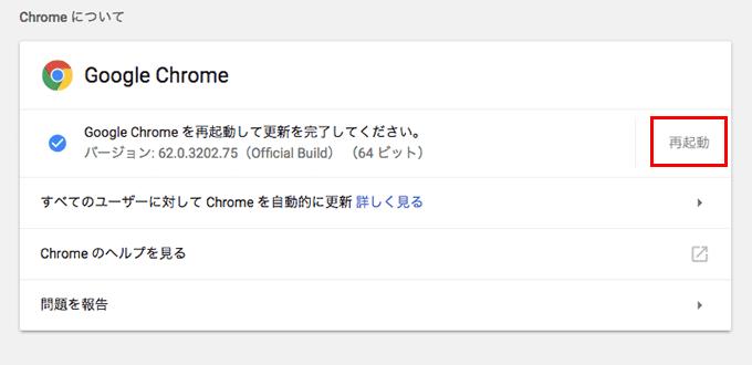 Chromeのバージョン確認とアップデート 03
