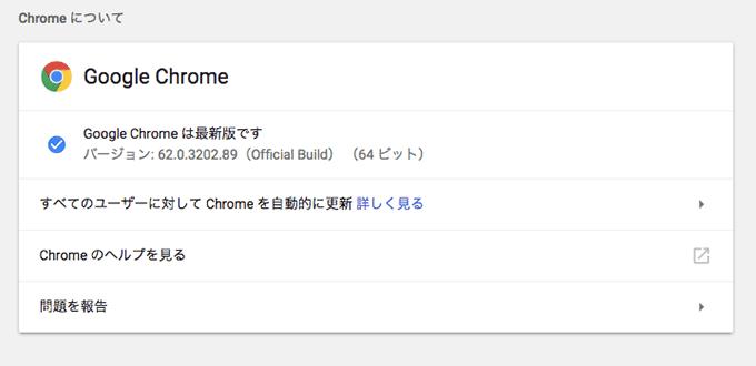 Chromeのバージョン確認とアップデート 04
