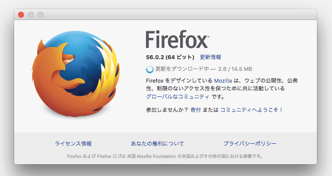 Firefoxのバージョン確認とアップデート 02