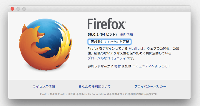 Firefoxのバージョン確認とアップデート 03