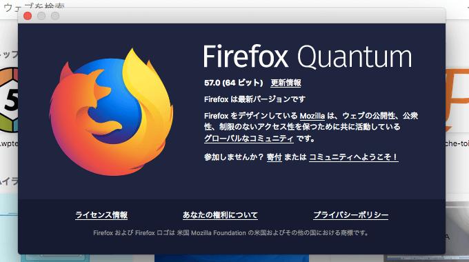 Firefoxのバージョン確認とアップデート 04