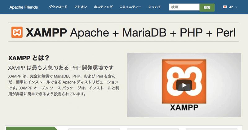 WindowsでXAMPPを使ってWeb開発環境(ローカル開発環境)を構築