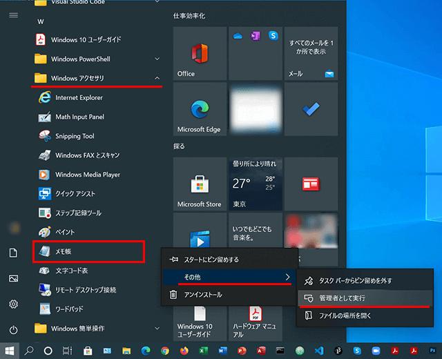 Windowsのメモ帳を管理者として実行