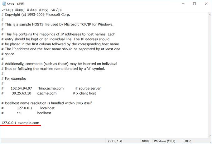 hostsファイルにバーチャルホストのドメインを設定