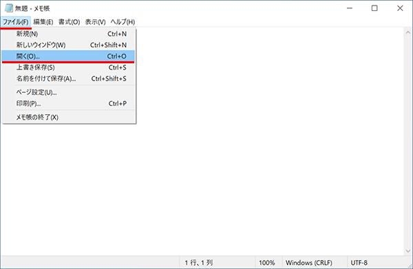 コンピュータ内からファイルを開く