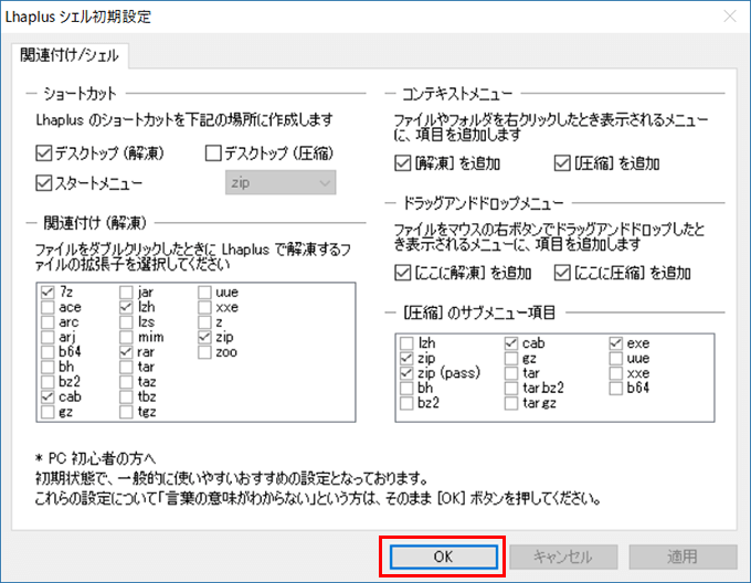 WindowsでZIPファイルにパスワードをかける方法 07