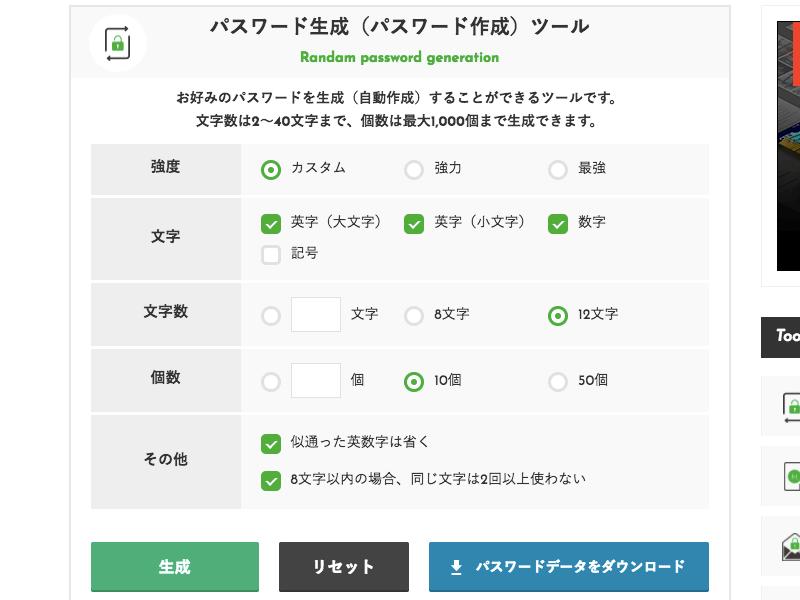 パスワード生成ツール01