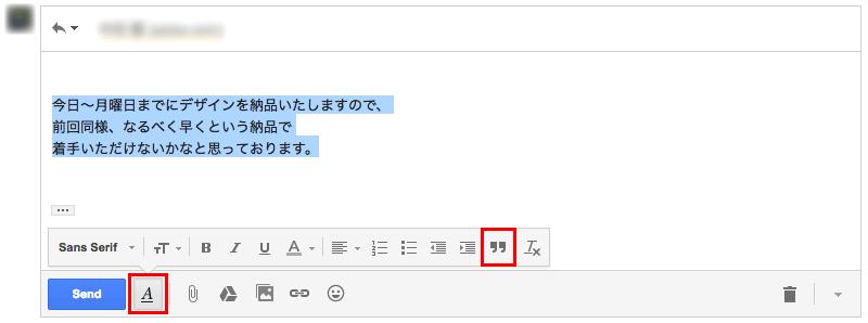 Gmailでの引用符の付け方01