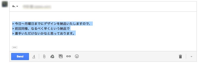 Gmailでの引用符の付け方04