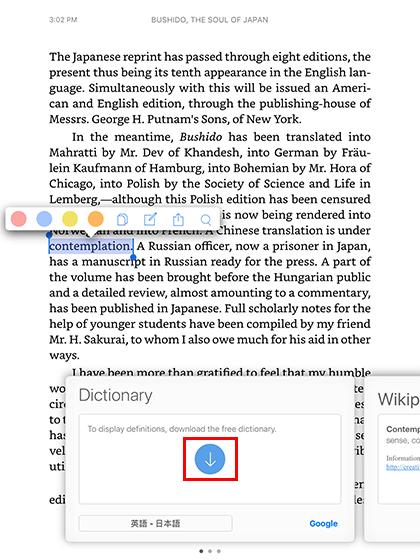Amazonの電子辞書で洋書を読む02