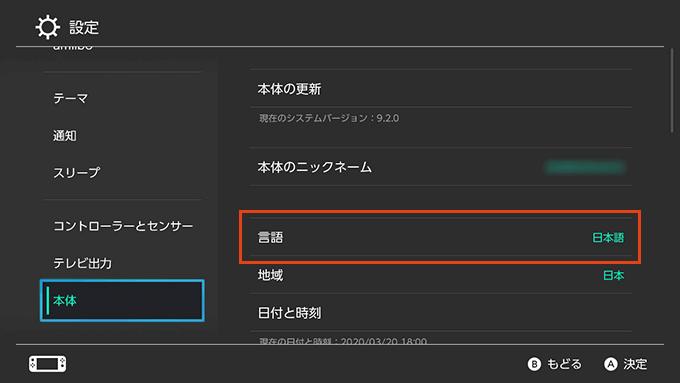 Nintendo Switch (ニンテンドースイッチ)の言語設定