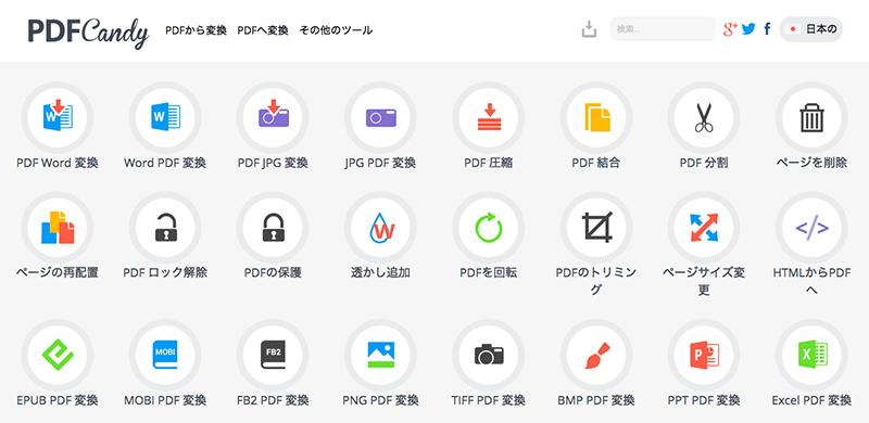 オンラインWebサービスで変換01