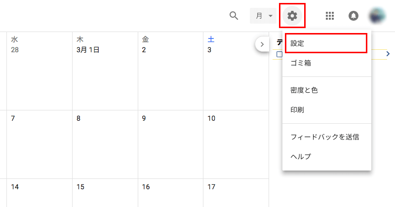 Googleカレンダーのカレンダー作成01