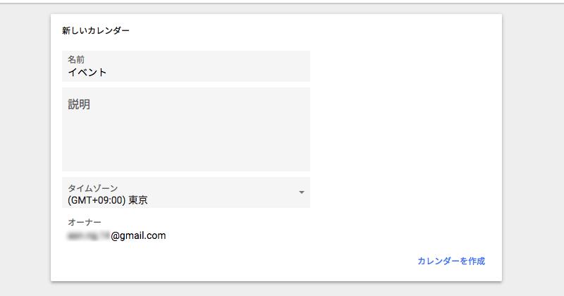 Googleカレンダーのカレンダー作成03