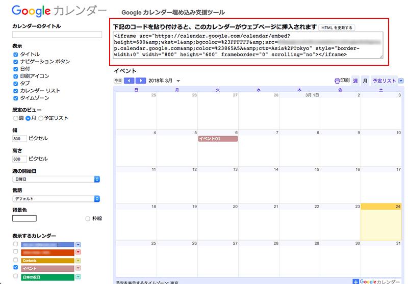 Googleカレンダーの埋め込み04