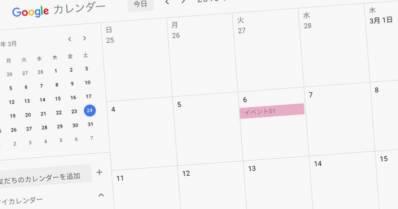 Googleカレンダーのカレンダー作成とWebページに埋め込む方法とレスポンシブ対応