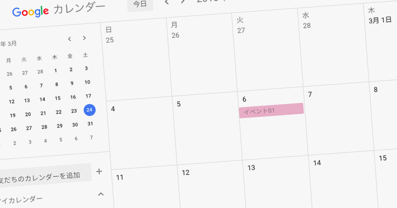 Googleカレンダーのカレンダー作成とWebページに埋め込む方法