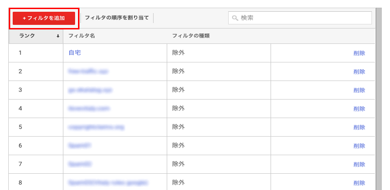 Googleアナリティクスで不要なアクセスを除外02