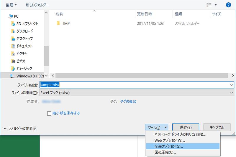 Excelファイルのパスワード設定01-4