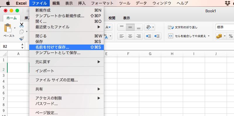 Excelファイルのパスワード設定01