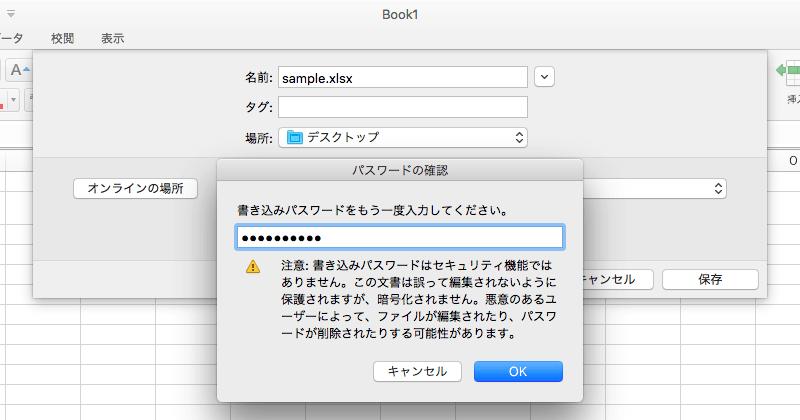 Excelファイルのパスワード設定05