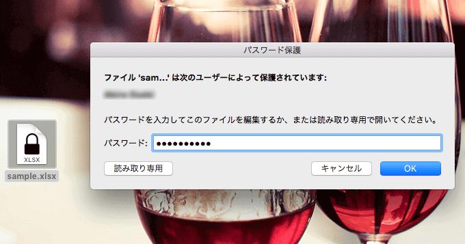 パスワード付きファイルの開き方02
