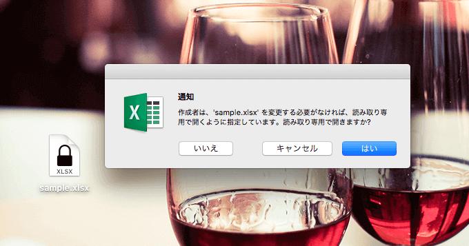 パスワード付きファイルの開き方03